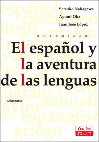三修社がスペイン語教則本を発売。デザインを楽しくさせていただきました。