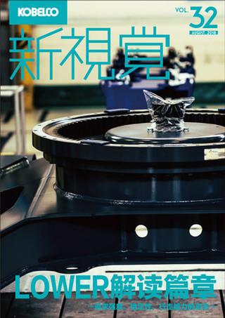 コベルコ建機の中国業界向け広報誌『新視覚vol.32』が完成しました。