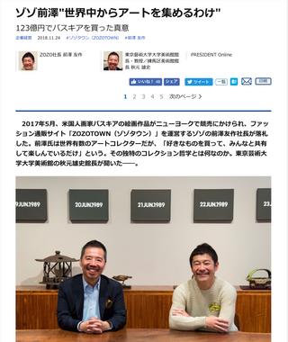 弊社アレンジ!zozotown前澤友作社長と東京藝術大学美術館館長・秋元雄史氏の対談がプレジデントオンラインで公開されました!