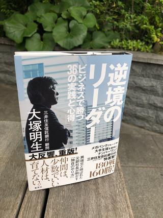 『逆境のリーダー』(大塚明生/集英社)が3刷になりました!