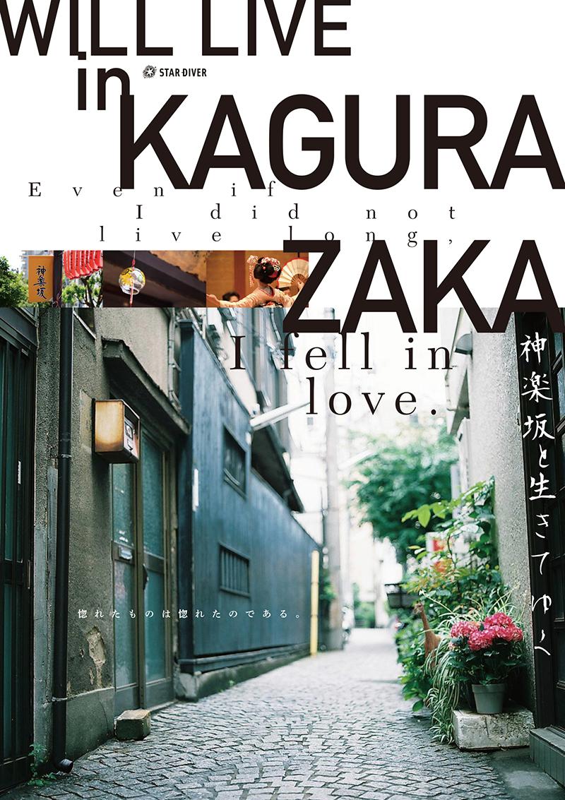 kagurazaka_poster_2