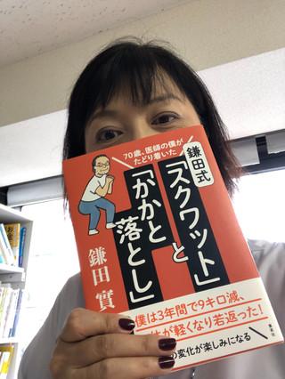 重版しました!『70歳、医師の僕がたどり着いた鎌田式「スクワット」と「かかと落とし」』(鎌田實/集英社)
