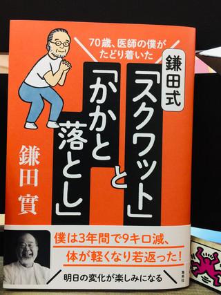 『70歳、医師がたどり着いた鎌田式「スクワット」と「かかと落とし」』(鎌田實/集英社)が、早くも3刷りです!