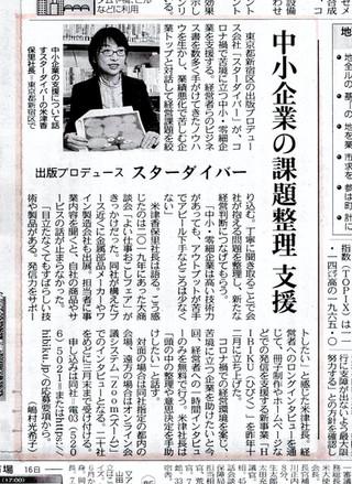 HIBIKUの経営者無料インタビューが「東京新聞」で紹介されました!(令和3年2月17日)