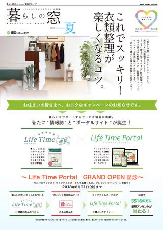 東急マンションの住人向け情報タブロイド『暮らしの窓』夏号がリニューアル!
