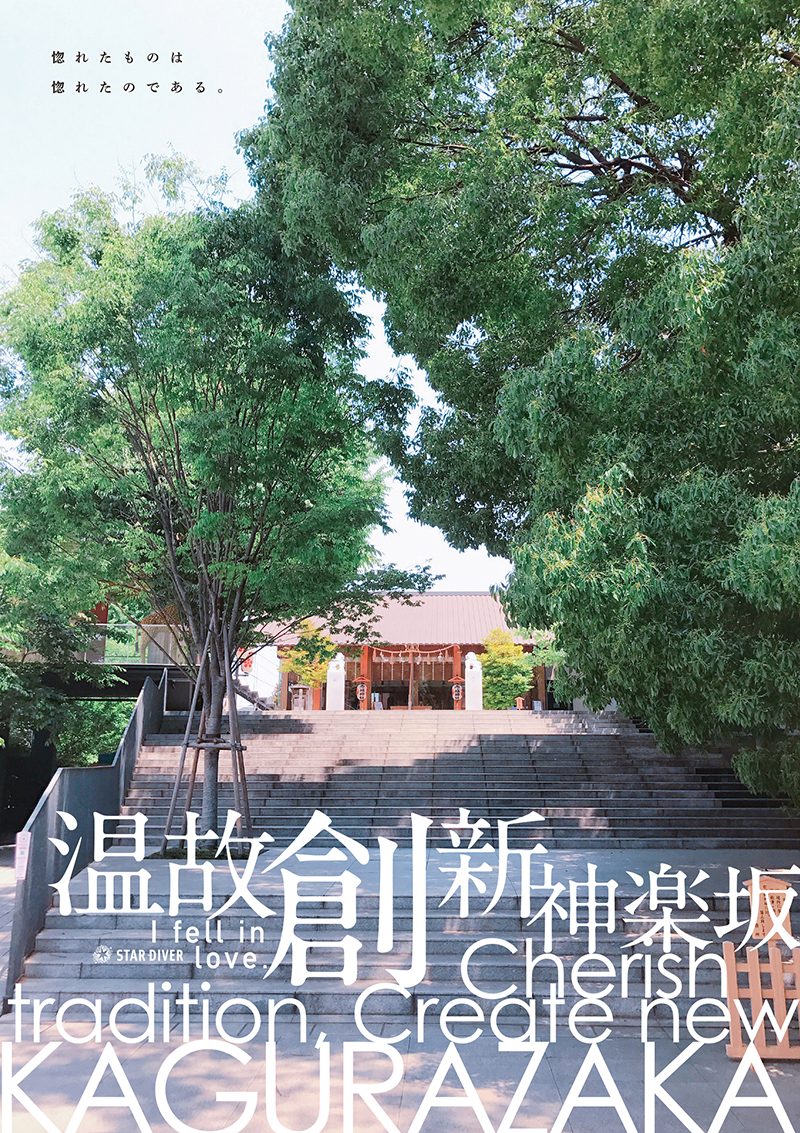 kagurazaka_poster_3