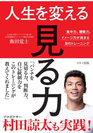 人生を変える「見る力」(飯田覚士/マキノ出版)編集協力しました