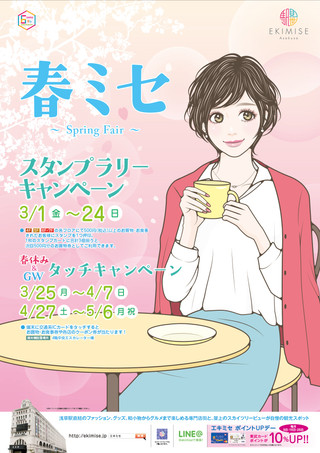 浅草EKIMISEの春のキャンペーンヴィジュアルが公開されました。
