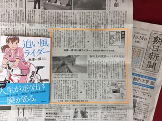 弊社プロデュース&自社出版『追い風ライダー』(米津一成・著)が朝日新聞の「東京物語散歩」で紹介されました!
