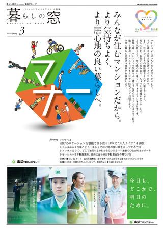 東急マンション居住者向け生活情報誌の3月号が完成しました。