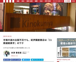 講談社のオンラインメディア「現代ビジネス」に弊社代表・米津が寄稿しました。