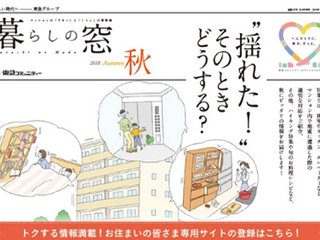 東急マンションの住人向け情報タブロイド『暮らしの窓』秋号がリリース!