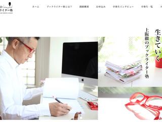 来春6期目を迎える「上阪徹のブックライター塾」の公式サイトが完成しました!