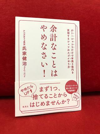 編集制作をお手伝いした『余計なことはやめなさい!』(ケンズカフェ東京 氏家健治/集英社)が、本日発売されました!
