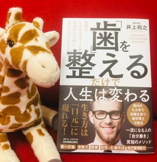 『「歯」を整えるだけで人生は変わる 世界のビジネスエリートが成功するために必ずやっていること』(井上裕之/日本実業出版社)好評発売中です!