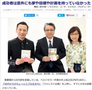 弊社プロデュース『バカシステム!』の著者・鈴木領一さんと人気作家・井上裕之さんの対談がビジネスジャーナルで公開されました(米津が司会を務めました)