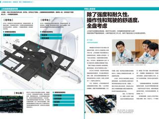 コベルコ建機の中国向け広報誌『新視覚 vol.34』が完成しました。
