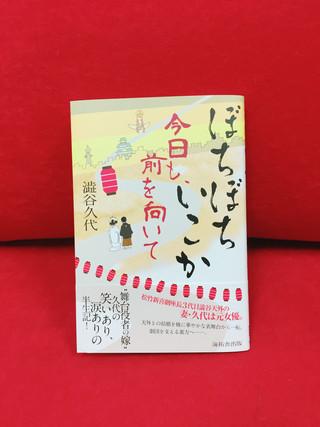 『ぼちぼちいこか 〜今日も、前を向いて〜』(澁谷久代/海拓舎出版)が出版されました!