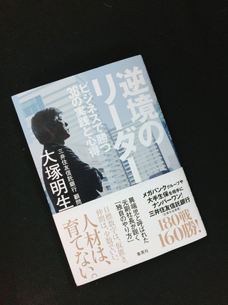 『逆境のリーダー ビジネスで勝つ36の実践と心得』(大塚明生/集英社)が出版されました!