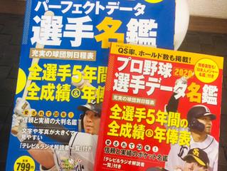 『プロ野球パーフェクトデータ選手名鑑2020』/宝島社、大型本とポケット版が 発刊されました!