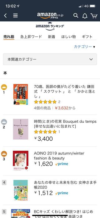 おかげさまで4刷り!となりました。 『70歳、医師がたどり着いた鎌田式「スクワット」と「かかと落とし」』(鎌田實/集英社)amazonランキングで1位も獲得し、好調です。ありがとうございます!