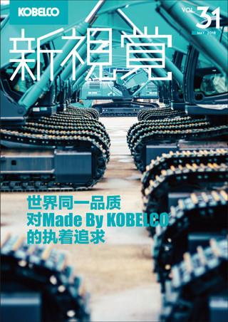 コベルコ建機広報誌『新視覚』vol.31 配布開始