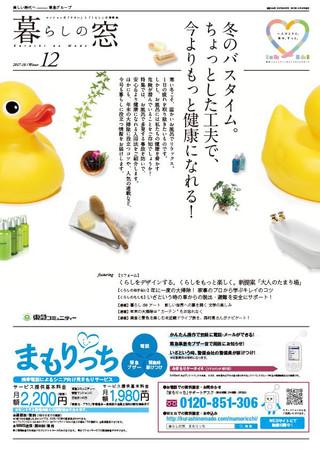 東急コミュニティー様広報誌「暮らしの窓」12月号が完成しました!