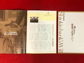 新事業「HIBIKU」の成果物第1号、城南信用金庫様の冊子が完成しました。2021/03/19