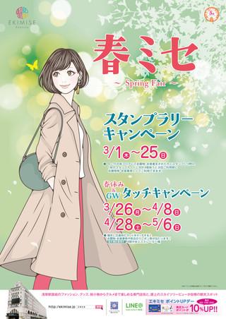 浅草EKIMISEの春キャンペーンのビジュアルを手がけました!