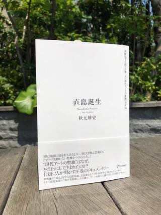弊社プロデュース『直島誕生 ー過疎化する村で目撃した「現代アートの挑戦」全記録ー』(秋元雄史/ディスカヴァー・トゥエンティワン)が出版されました。