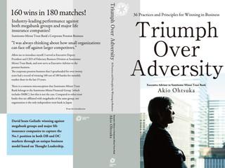 『逆境のリーダー』の英訳版が完成しました。