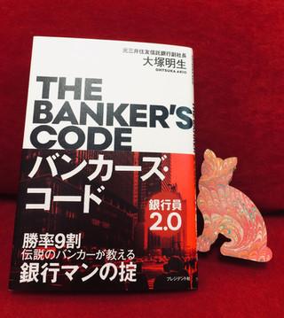 弊社プロデュースの本『バンカーズ・コード~勝率9割 伝説のバンカーが教える銀行マンの掟』(元三井住友信託銀行副社長 大塚明生/プレジデント社)が、発売されました!