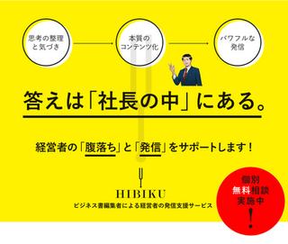 ビジネス書編集者による経営者の発信支援サービス「HIBIKU」開始(令和2年12/20)