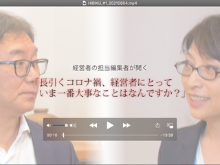雑誌「商業界」の元編集長・笹井清範さんにお話を伺いました。2021/08/08