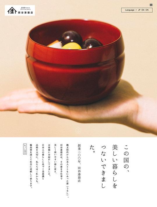 200413_wajimanuri.jpg