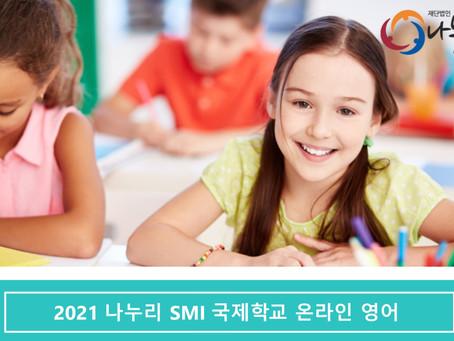 클라쓰가 다른 나누리국제학교 SMI 2021 상반기 온라인 화상영어 수업 is now ...