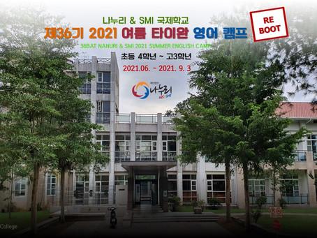 제36기 2021 나누리&SMI 타이완 영어캠프