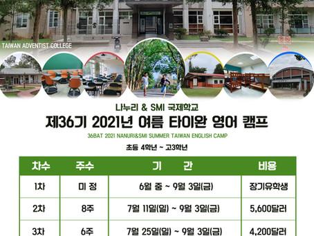 2021년 여름 영어캠프는 나누리&SMI 타이완 영어캠프로!!