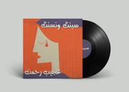 The Urdu Vinyl Project