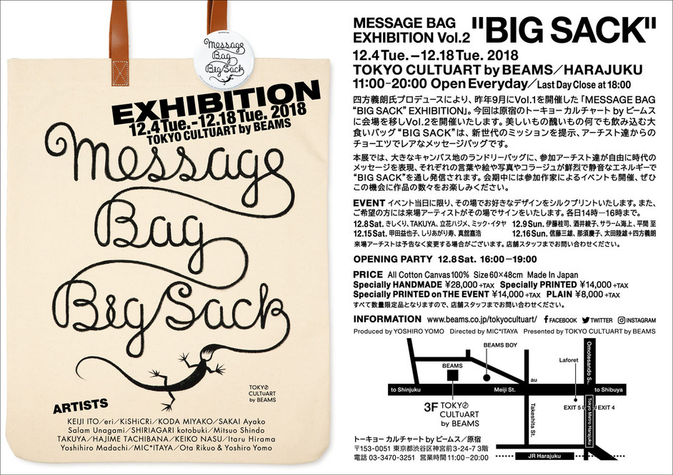 BIG SACK exhibition vol.2