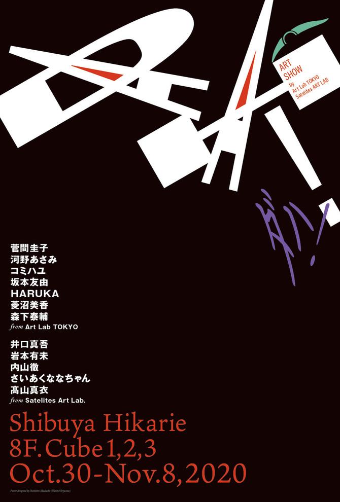 「DAHA!」展 shibuya HIKARIE 8F