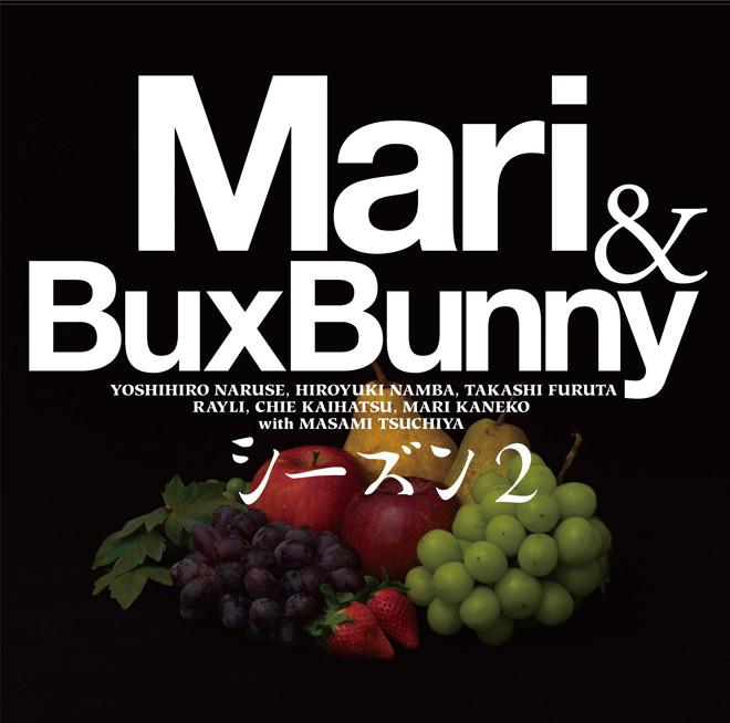 「Mari & But Bunny シーズン2」