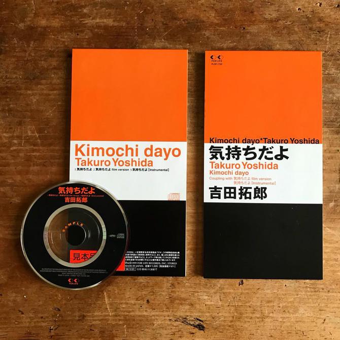 気持ちだよ/吉田拓郎 singel CD