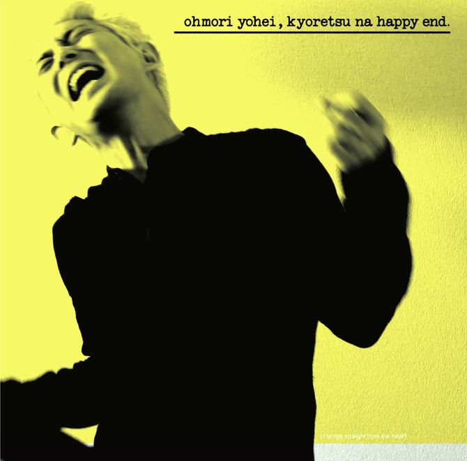 大森洋平「強烈なハッピーエンド」CD
