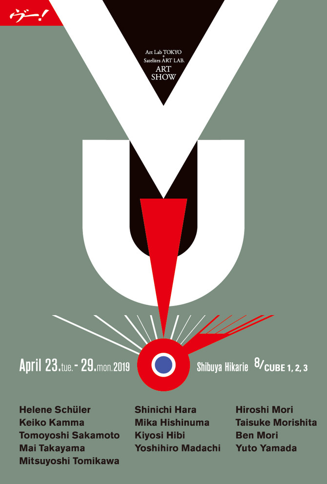 「VU!展」 APR.23~渋谷ヒカリエ8F