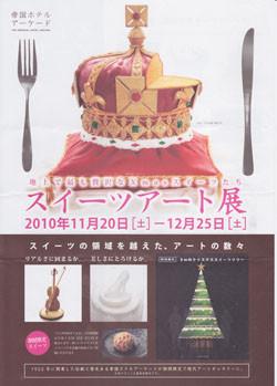 帝国ホテルクリスマススィーツアート展ポスターに