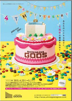 品川GOOSポスター用シュガークラフトケーキ制作