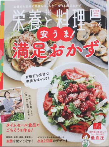 栄養と料理にシュガーケーキ記事掲載