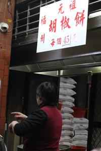 台湾、胡椒餅、元祖
