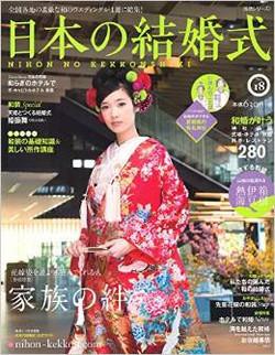日本の結婚式(主婦と生活社)掲載シュガークラフトケーキ